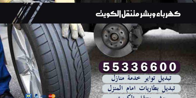 بنشر متنقل تصليح سيارات الشاميه