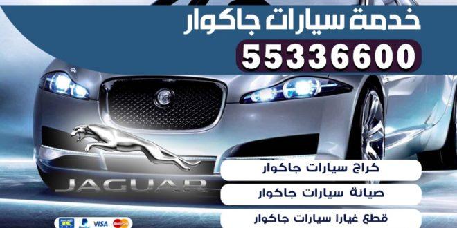 خدمة سيارات جاكوار الكويت