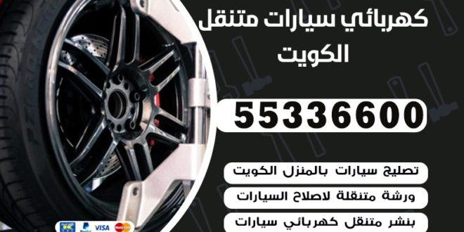 كهربائي سيارات صباح الاحمد