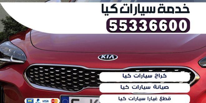 خدمة سيارات كيا