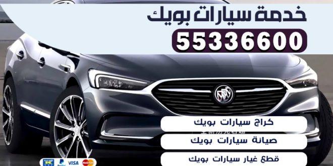 خدمة سيارات بويك الكويت