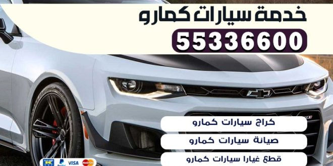 خدمة سيارات كمارو الكويت