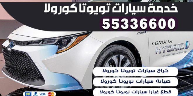 خدمة سيارات تويوتا كورولا الكويت