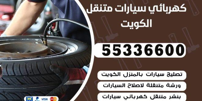 كهربائي سيارات اشبيليه