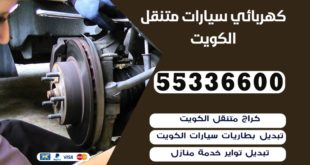 كهربائي سيارات مدينة جابر