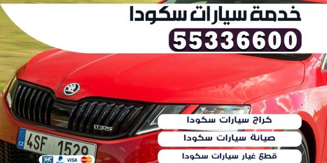 خدمة سيارات سكودا الكويت