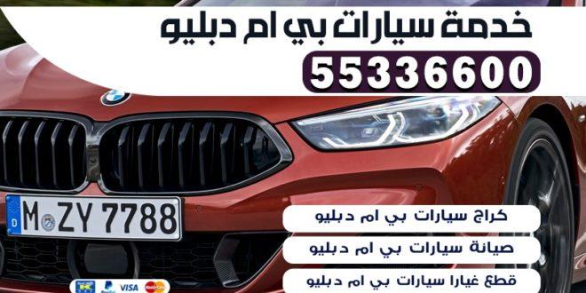 خدمة سيارات بي ام دبليو الكويت