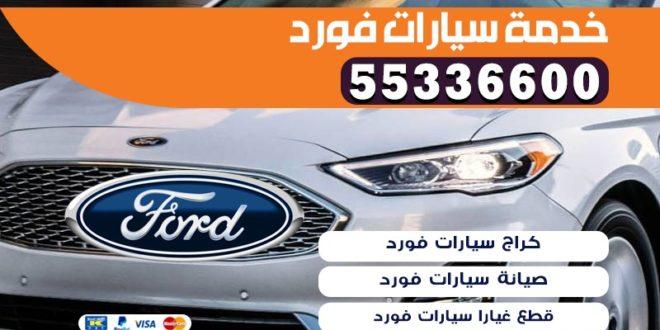 خدمة سيارات فورد الكويت