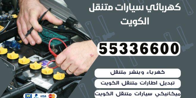 كهربائي سيارات عبد الله السالم