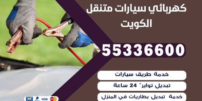 كهربائي سيارات عبد الله المبارك