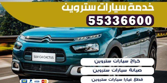 خدمة سيارات ستروين الكويت