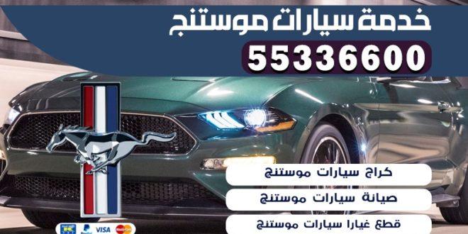 خدمة سيارات موستنج الكويت