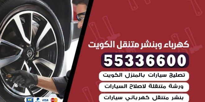 تركيب تواير سيارات متنقل الكويت
