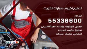 اصلاح تكييف سيارات الكويت
