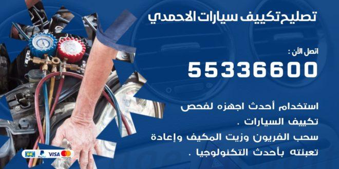 اصلاح تكييف سيارات الاحمدي