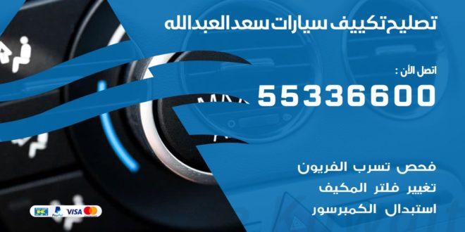 اصلاح تكييف سيارات سعد العبدالله