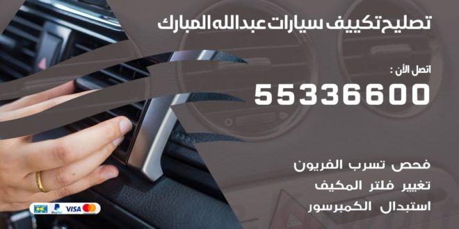 اصلاح تكييف سيارات عبد الله المبارك