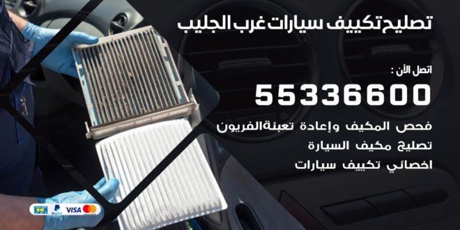 اصلاح تكييف سيارات غرب الجليب