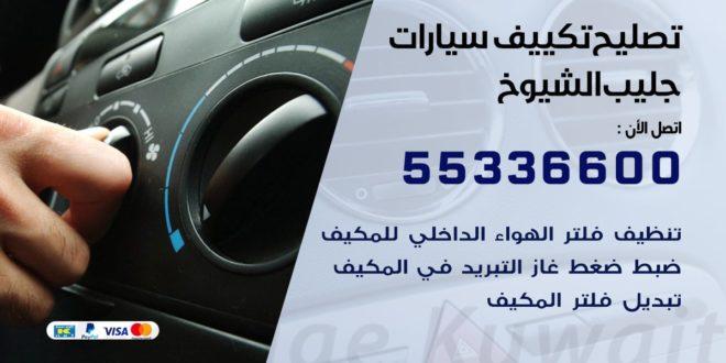 اصلاح تكييف سيارات جليب الشيوخ