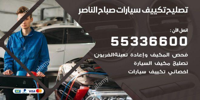 اصلاح تكييف سيارات صباح الناصر