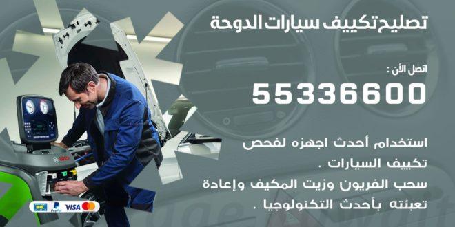 اصلاح تكييف سيارات الدوحة