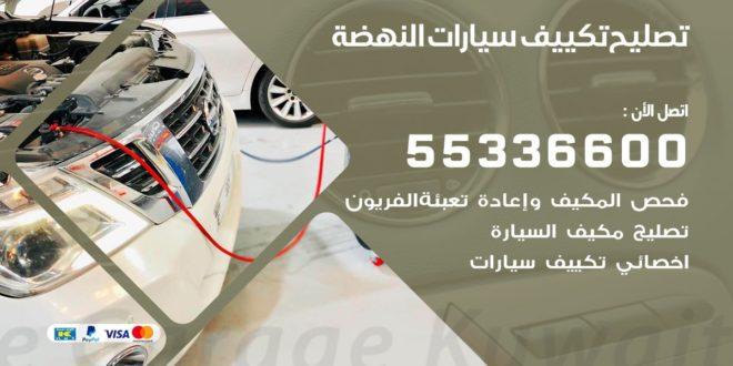 اصلاح تكييف سيارات النهضة