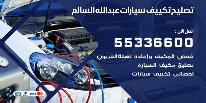 اصلاح تكييف سيارات عبد الله السالم