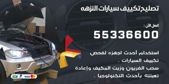 اصلاح تكييف سيارات النزهه