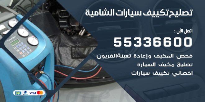 اصلاح تكييف سيارات الشامية