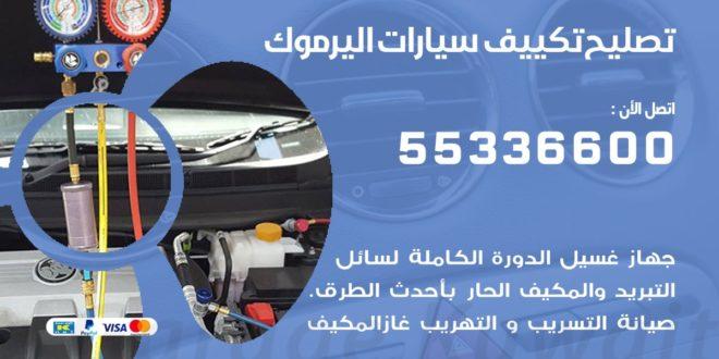 اصلاح تكييف سيارات اليرموك