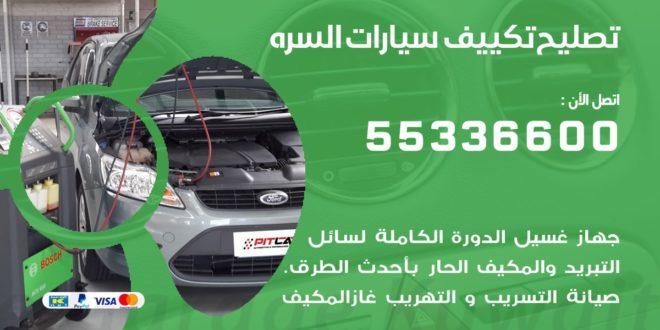 اصلاح تكييف سيارات السره