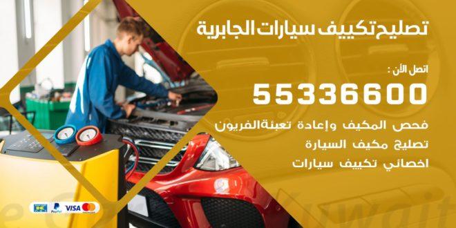 اصلاح تكييف سيارات الجابرية
