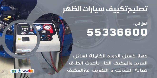 اصلاح تكييف سيارات الظهر