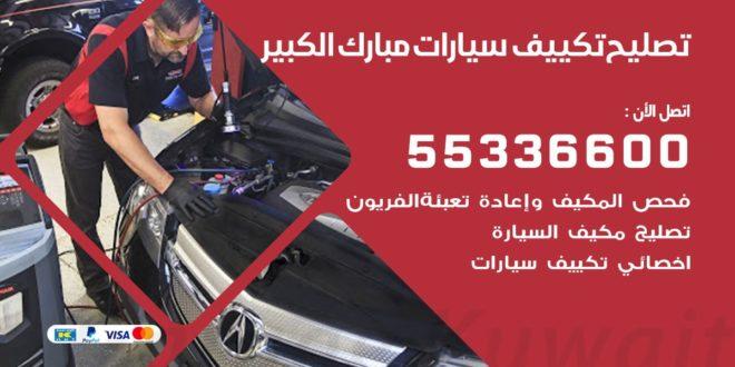 اصلاح تكييف سيارات مبارك الكبير