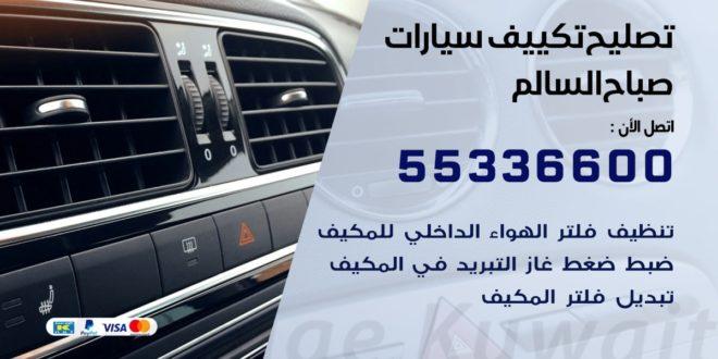 اصلاح تكييف سيارات صباح السالم