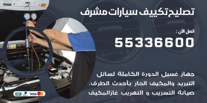 اصلاح تكييف سيارات مشرف