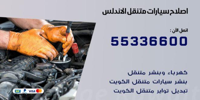 اصلاح سيارات متنقل الاندلس