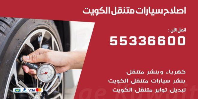 اصلاح سيارات متنقل الكويت