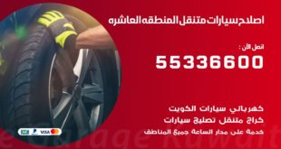 اصلاح سيارات متنقل المنطقة العاشرة