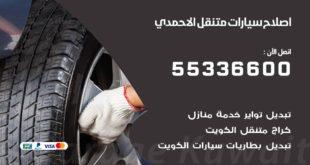 اصلاح سيارات متنقل الاحمدي