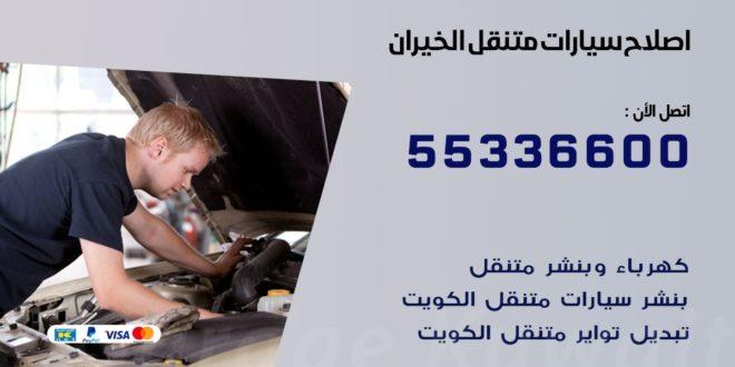 اصلاح سيارات متنقل الخيران