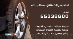 اصلاح سيارات متنقل سعد العبد الله