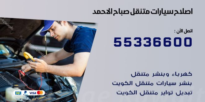 اصلاح سيارات متنقل صباح الاحمد
