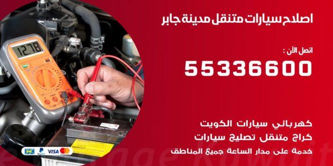 اصلاح سيارات متنقل مدينة جابر