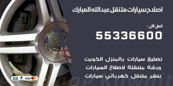 اصلاح سيارات متنقل عبد الله المبارك