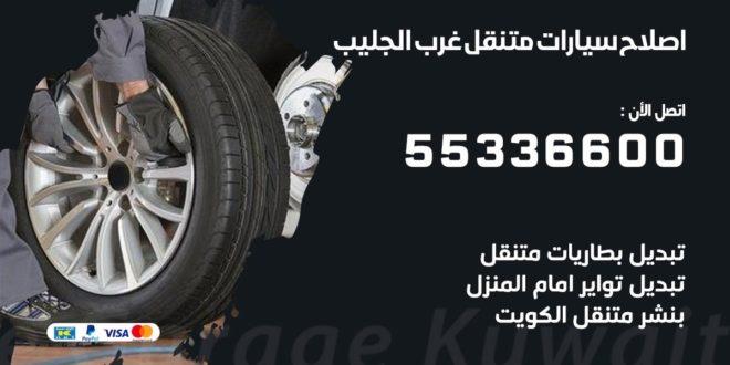 اصلاح سيارات متنقل غرب الجليب