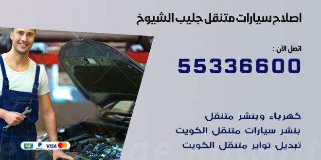 اصلاح سيارات متنقل جليب الشيوخ