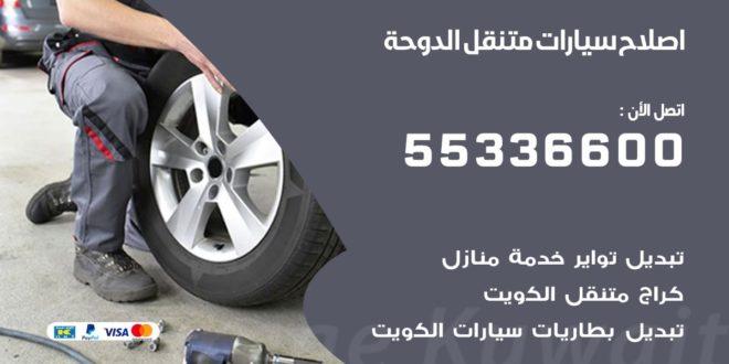 اصلاح سيارات متنقل الدوحة