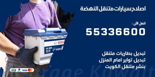 اصلاح سيارات متنقل النهضة
