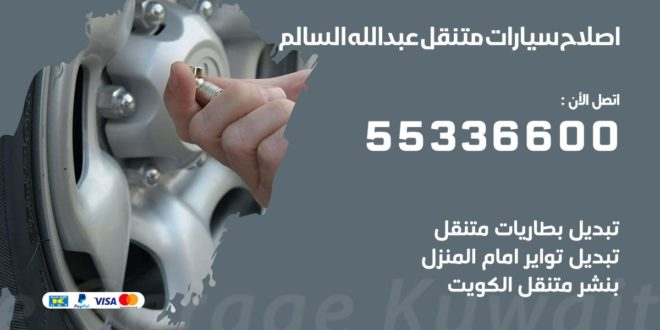 اصلاح سيارات متنقل عبد الله السالم